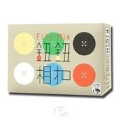『高雄龐奇桌遊』 鈕鈕相扣 Flix Mix 繁體中文版 ★正版桌上遊戲專賣店★