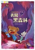 小熊寬寬與魔法提琴(2):勇闖黑森林