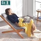 初木實木折疊躺椅辦公室午休椅懶人靠背睡椅家用陽臺休閒逍遙椅子 PA10548『紅袖伊人』