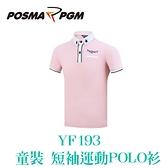 POSMA PGM 童裝 短袖 POLO衫 翻領 休閒 素色 學院風 柔軟 舒適 粉 YF193
