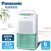 【Panasonic國際牌】 6公升專用型除濕機 / F-Y12ES