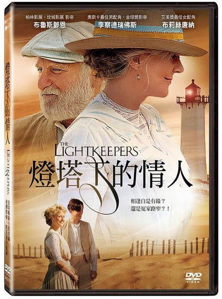 燈塔下的情人 DVD(購潮8)