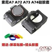 索尼A73 A7RM3 A7R3 III A73 A7M3 A7III微單相機硅膠套 保護皮套 夏季狂歡