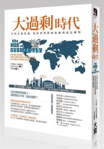 (二手書)大過剩時代:失控全球化後,治好世界經濟焦慮的成長解答