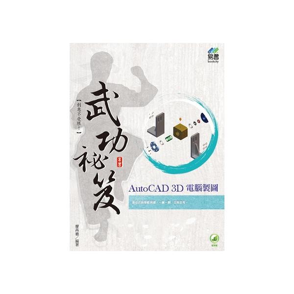 AutoCAD 3D電腦製圖武功祕笈