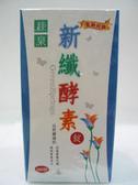 綠泉~新纖酵素360顆/罐 ~加送4錠/包×5包~特惠中~