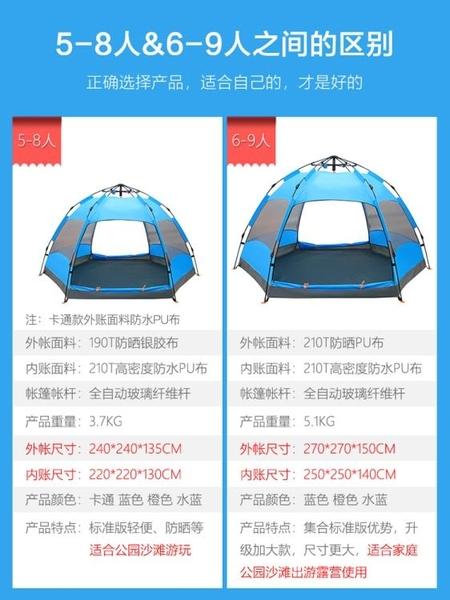探險者全自動帳篷戶外二室一廳2-3-4人加厚防雨5-8人單人野外露營 生活樂事館