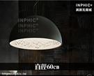 INPHIC-燈具餐廳服飾店吊燈工業風美式咖啡廳簡約LED燈LOFT-直徑60cm_WUEs