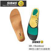 【速捷戶外】法國 SIDAS Outdoor ✔3D 登山健行抗菌鞋墊 緩震保護、舒緩足壓,足弓鞋墊,運動鞋墊
