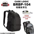 (贈相機背帶) CASE LOGIC 相機後背包 BRBP-104 單眼 數位 相機包 後背包 美國凱思 台南上新