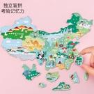 幼兒童中國地圖拼圖磁性磁鐵磁力小學生地理世界地圖益智力玩具 扣子小鋪拼圖