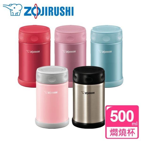 【象印】500ml不鏽鋼真空燜燒杯(SW-EAE50)【淨妍美肌】