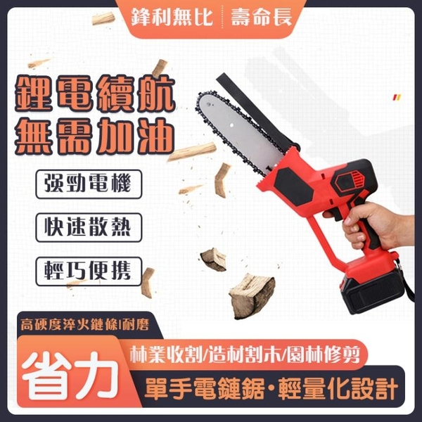 現貨 充電小電鋸伐木鋸家用便攜式充電式迷你小型手持電鋸戶外大功率鋰