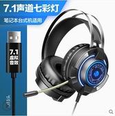 英菲克G2耳機頭戴式電腦有線電競台式筆記本帶麥話筒2合一網吧 夏季特惠