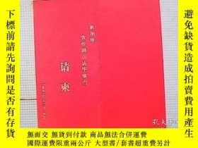 二手書博民逛書店請柬罕見新加坡敦煌劇坊訪華演出(1993)Y14225 文化部