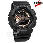 G-SHOCK CASIO / GA-110RG-1A / 卡西歐 雙顯 防磁 計時碼錶 防水200米 運動衝浪 橡膠手錶 玫瑰金x黑 51mm