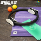 FunSport-曲線自修室-瑜珈圈彈力帶組(阻力環/魔力環/瑜伽環/彼拉提斯瑜珈圈)