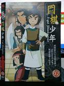 挖寶二手片-X24-077-正版DVD*動畫【圍棋少年(2)】-國語發音