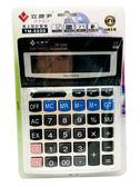 【好市吉居家生活】 立菱尹 TM-2200 桌上型太陽能計算機 計算機 電子計算機 電算機