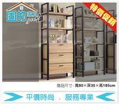 《固的家具GOOD》494-01-ADC 保羅原木色2.7尺三抽書櫃【雙北市含搬運組裝】