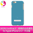 SEIDIO SURFACE™ 極簡時尚保護殼 for Apple iPhone 6 4.7- 天空藍