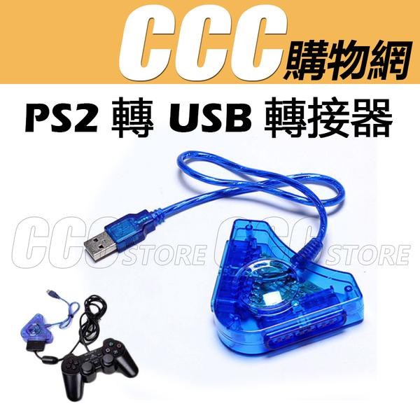 PS2轉USB 轉接線 藍色 PS2 手把 轉USB介面