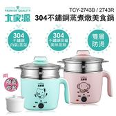 [現貨]【大家源】304不鏽鋼 1.5L 蒸煮燉美食鍋 TCY-2743B