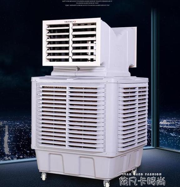 移動式工業冷風機水空調環保水冷空調網吧工廠房用井水單制冷風扇 QM 依凡卡時尚