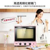B30電烤箱家用迷你烘焙多功能蛋糕全自動30升大容 igo科炫數位旗艦店