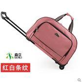 森立拉桿包女大容量拉桿袋輕便旅行包旅行袋手提包拖拉包行李包男【雙11全館八折降價】