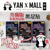 升級版黑足貼 阿嬤的配方 樹液足貼 ~ MIT台灣製造 【妍選】