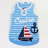 【PET PARADISE 寵物精品】Field Glide 藍條紋帆船背心 (SS/DS) 狗衣服 寵物用品 寵物衣服 《SALE》