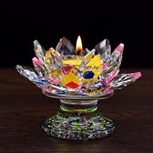 佛教用品水晶蓮花燈座固體酥油燈底座長明燈佛前供燈蠟燭台『摩登大道』