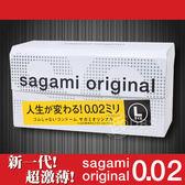 日本 sagami 相模元祖 002超激薄衛生套 12片裝 L-加大 送 歡樂凝膠強力型1ml【套套先生】大鵰/超薄