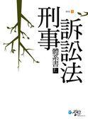 (二手書)刑事訴訟法體系書(上)