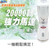 新潮流 健康食品 調理機 果汁機 果菜機 (TSL-122)生機飲食 便宜便利+送小冷凍刀1支