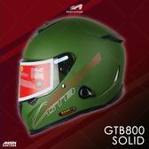 [安信騎士] 法國 ASTONE GTB 800 素色 消墨綠 輕量化 全罩 安全帽 內墨片 GTB800