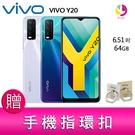 分期0利率 VIVO Y20 (4G/64G) 6.51 吋 HD+ 螢幕 超級遊戲 三主鏡頭智慧手機 贈『手機指環扣 *1』