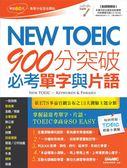 (二手書)NEW TOEIC 900分突破必考單字與片語(點讀擴編版)