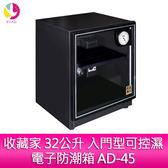 分期零利率  收藏家 32公升 入門型可控濕電子防潮箱 AD-45