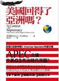 (二手書)美國回得了亞洲嗎?
