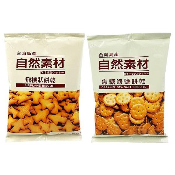 自然素材 飛機狀/焦糖海鹽 餅乾(100g) 款式可選【小三美日】