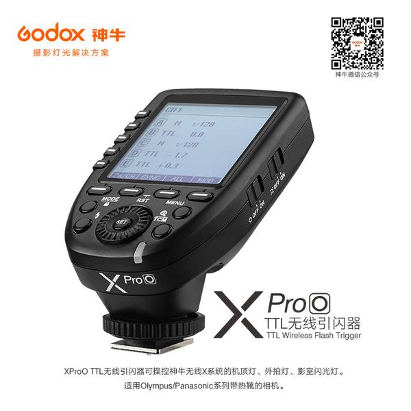 ◎相機專家◎ Godox 神牛 XPro-O Olympus Panasonic TTL無線發射器 X1 XPro公司貨