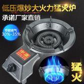 液化氣灶 節能大家用猛火爐單個商用鑄鐵燃氣煤氣液化氣天然氣沼氣臺式單灶