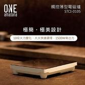 【出清 售完為止】AMADANA 日本 ONE amadana 1500W 觸控薄型電磁爐 STCI-0105