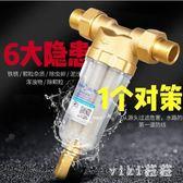 淨水器黃銅前置過濾器全屋中央家用大流量反沖洗自來水凈水器 KB6090 【VIKI菈菈】