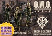 12月預收免運玩具e哥MH限定G.M.G. 機動戰士鋼彈 吉翁公國軍一般士兵 特典版套組 GMG代理82993