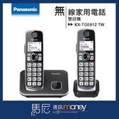 國際牌 Panasonic 雙子機無線電話 KX-TGE612 TW/室內電話/大按鍵/拒接來電【馬尼通訊】