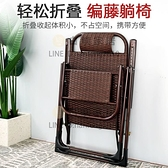 躺椅藤椅藤編靠背涼椅折疊午休陽臺家用休閒靠椅懶人椅子沙灘夏季【白嶼家居】