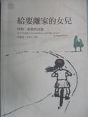 【書寶二手書T6/文學_JJC】給要離家的女兒《林妲.派斯坦詩選》英漢對照_Linda Pastan